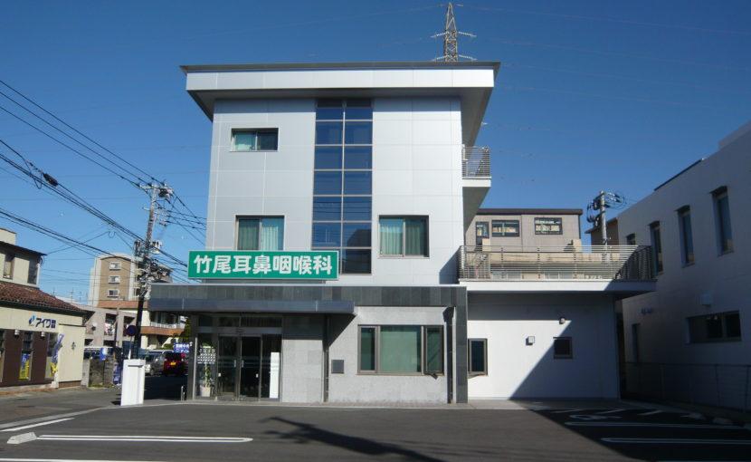 竹尾耳鼻咽喉科医院