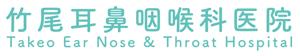 宮崎市の耳鼻咽喉科 竹尾耳鼻咽喉科医院